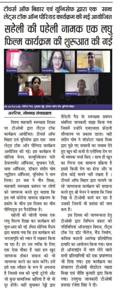 Teachers of Bihar : Let'sTalk program on Menstrual Hygiene Day , 30th May 2021