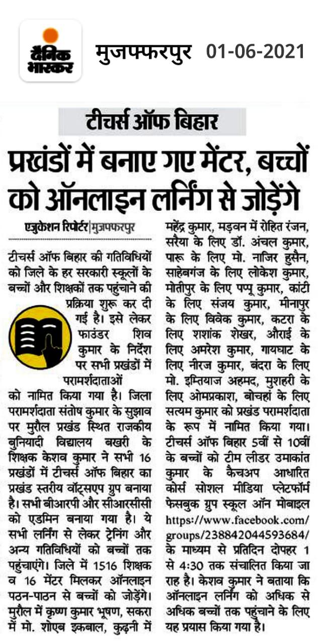 E learning, School on Mobile, दैनिक भास्कर मुजफ्फरपुर, 01.06.2021