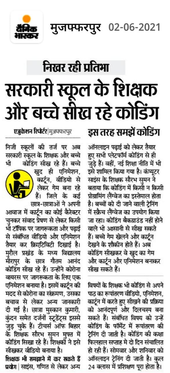 Teachers of Bihar के कार्यक्रम 'कोडिंग सीखेगा बिहार' , 02.06.2021,दैनिक भास्कर,मुजफ्फरपुर