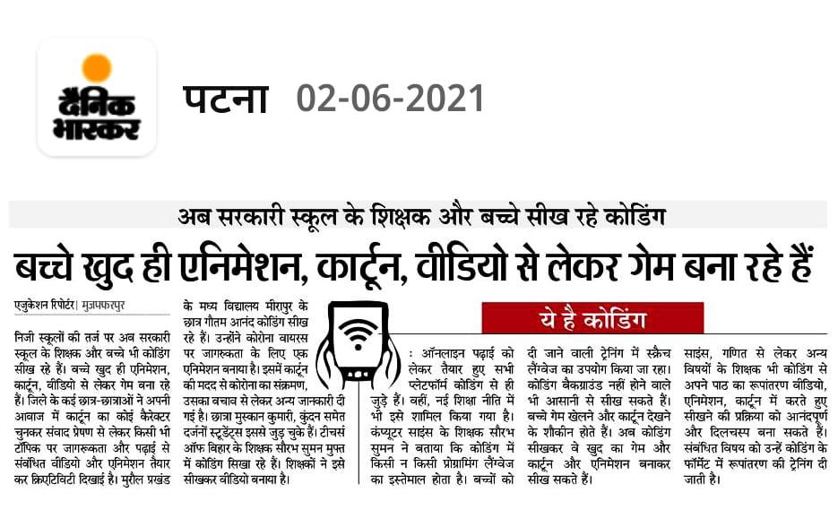 Teachers of Bihar के कार्यक्रम 'कोडिंग सीखेगा बिहार' , 02.06.2021,दैनिक भास्कर,पटना