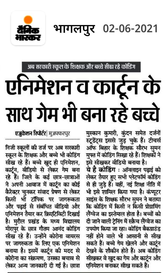 Teachers of Bihar के कार्यक्रम 'कोडिंग सीखेगा बिहार' , 02.06.2021,दैनिक भास्कर,भागलपुर