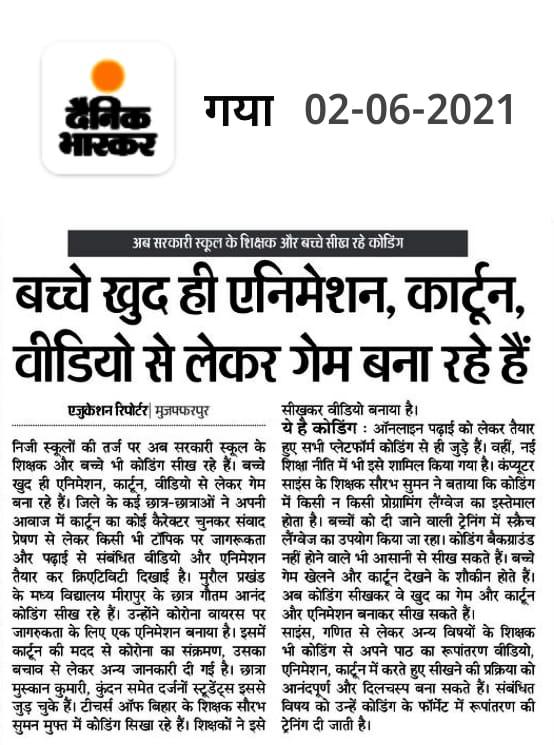 Teachers of Bihar के कार्यक्रम 'कोडिंग सीखेगा बिहार' , 02.06.2021,दैनिक भास्कर,गया