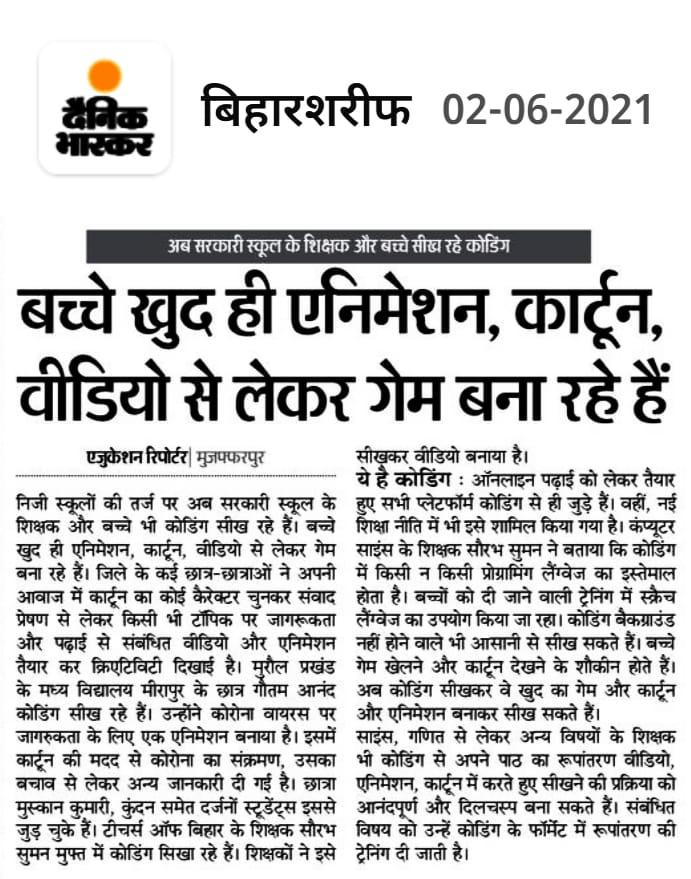 Teachers of Bihar के कार्यक्रम 'कोडिंग सीखेगा बिहार' , 02.06.2021,दैनिक भास्कर
