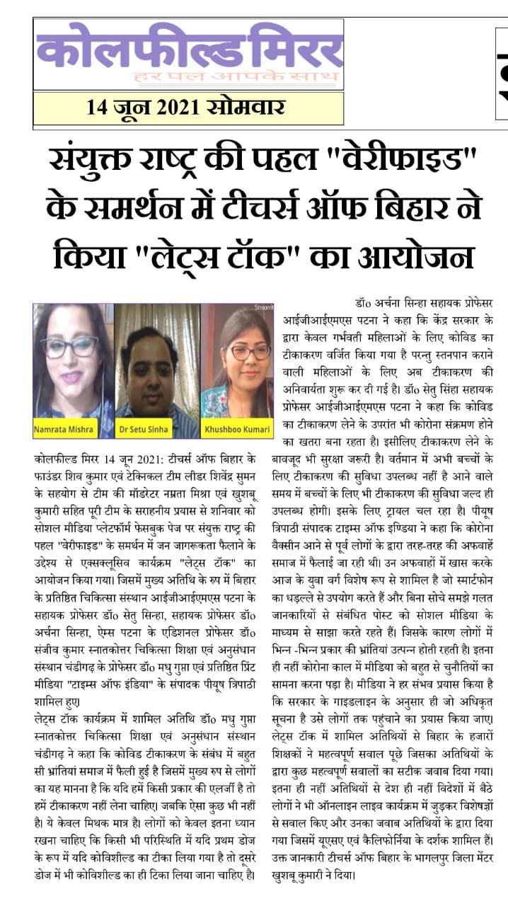 Let's Talk program on covind 19 & vaccination , 14-06-2021