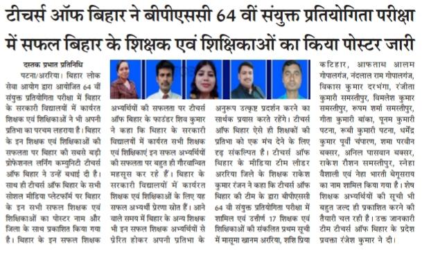 BPSC में सफलता प्राप्त करने वाले शिक्षकों को शुभकामनाएं