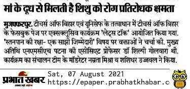 Let's Talk program on World Breast Feeding Week(1-7August), Prabhat Khabar 07.08.2021