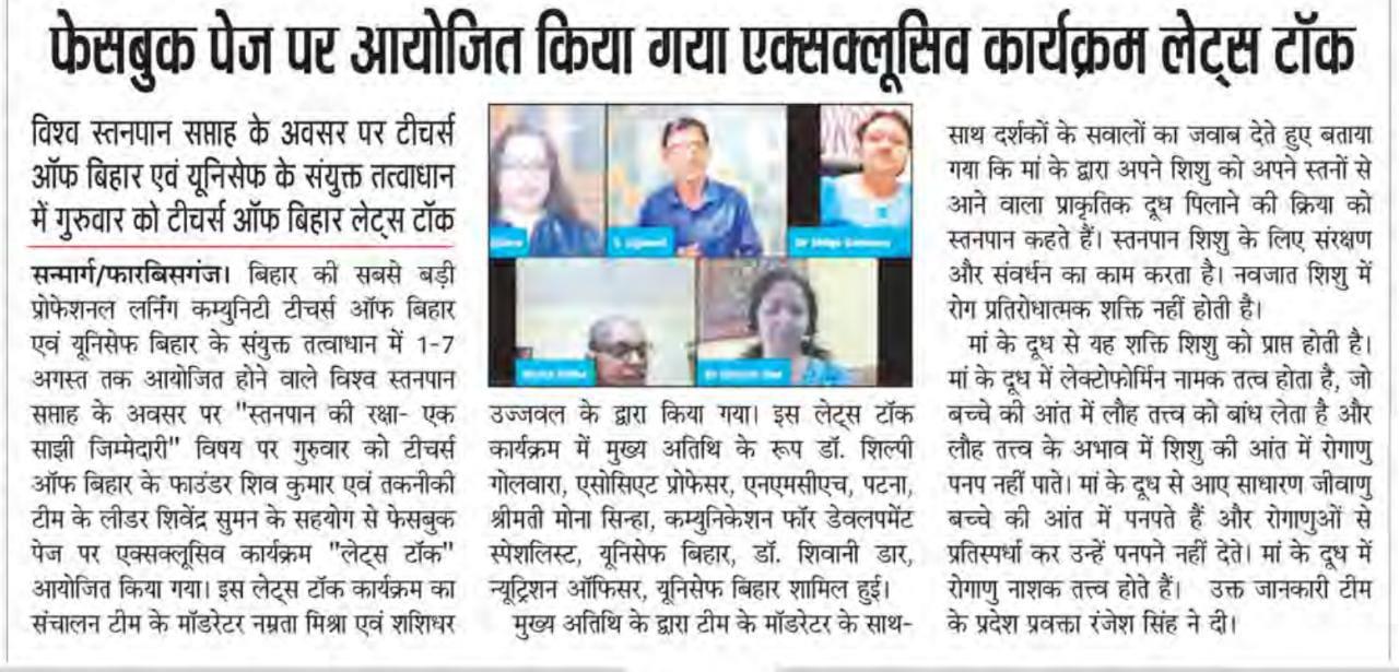 Let's Talk program on World Breast Feeding Week(1-7August),  Sanmarg 07.08.2021
