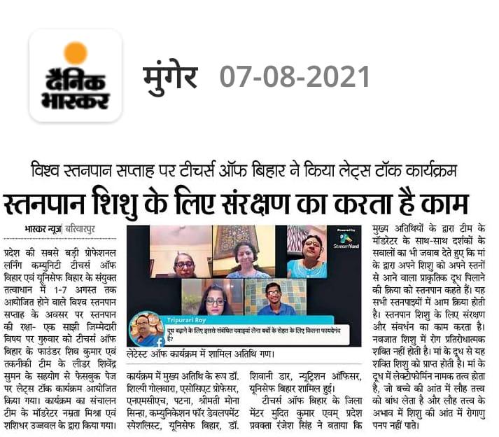 Let's Talk program on World Breast Feeding Week(1-7August), Dainik Bhaskar 07.08.2021