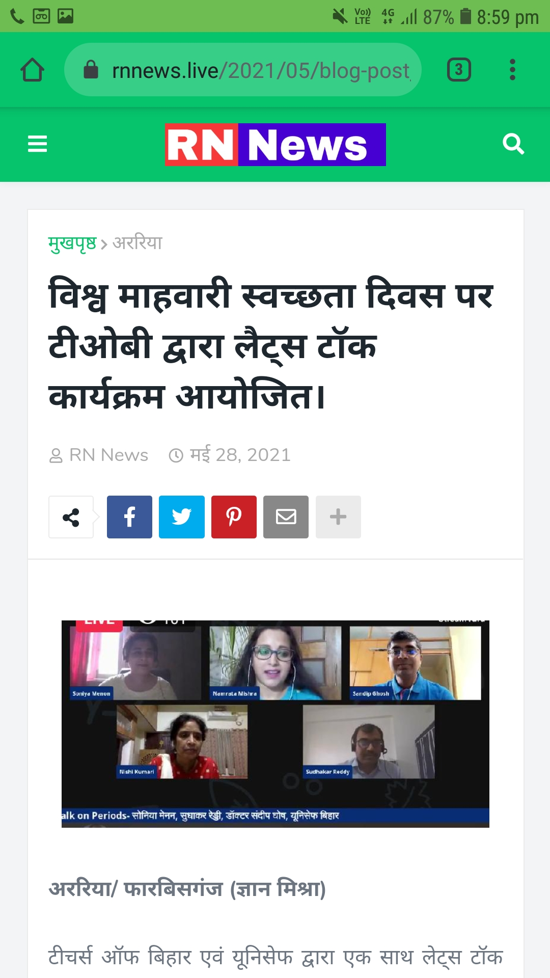 Teachers of Bihar : Let'sTalk program on Menstrual Hygiene Day , 29th May 2021, RN News