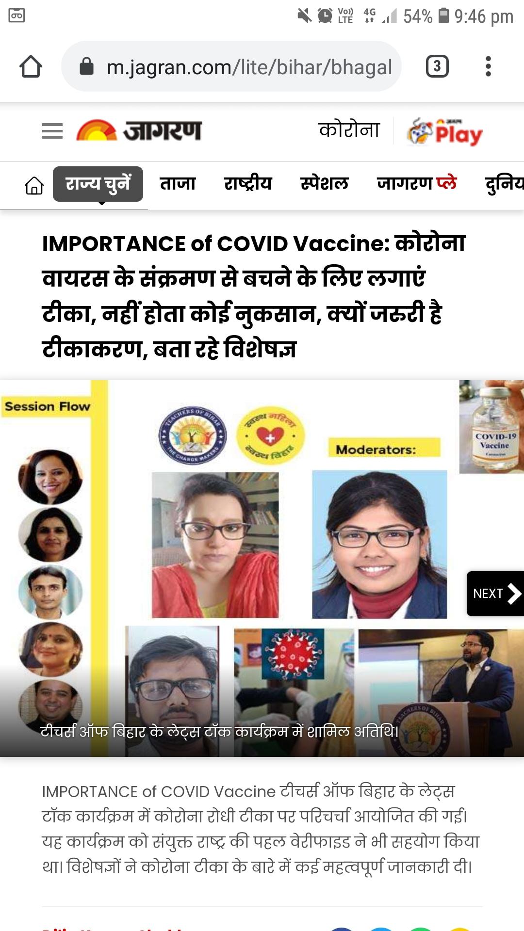 Let's Talk program on covind 19 & vaccination , 12-06-2021 Dainik Jagaran Bhagalpur