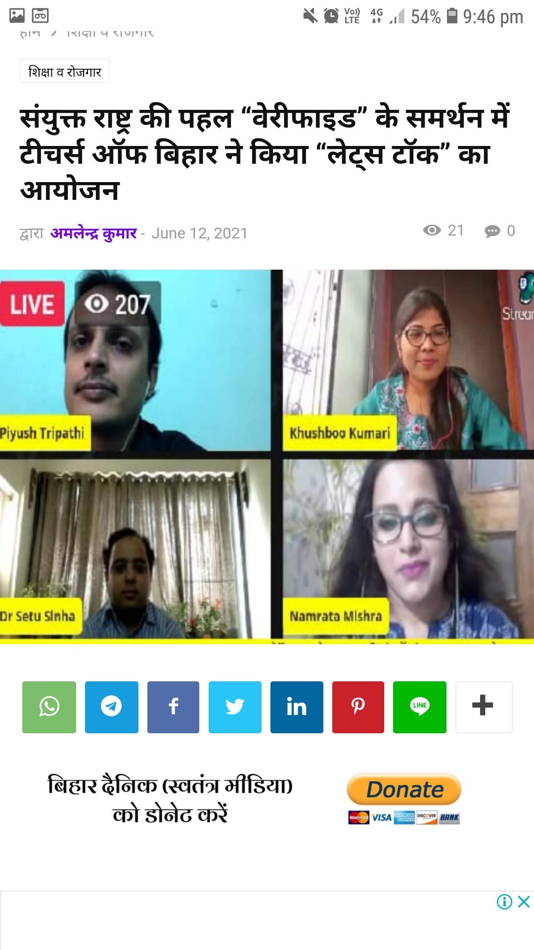 Let's Talk program on covind 19 & vaccination , 12-06-2021 Bihar Dainik