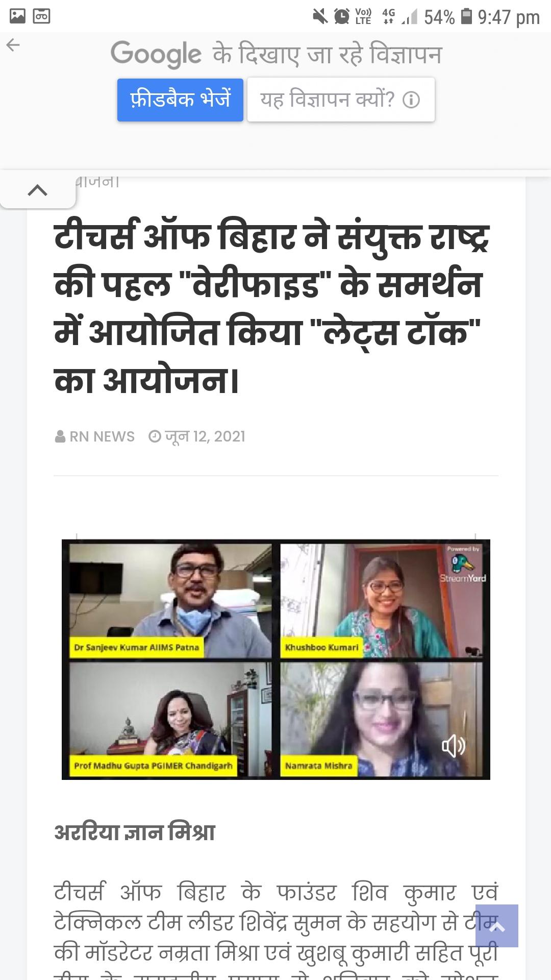 Let's Talk program on covind 19 & vaccination , 12-06-2021