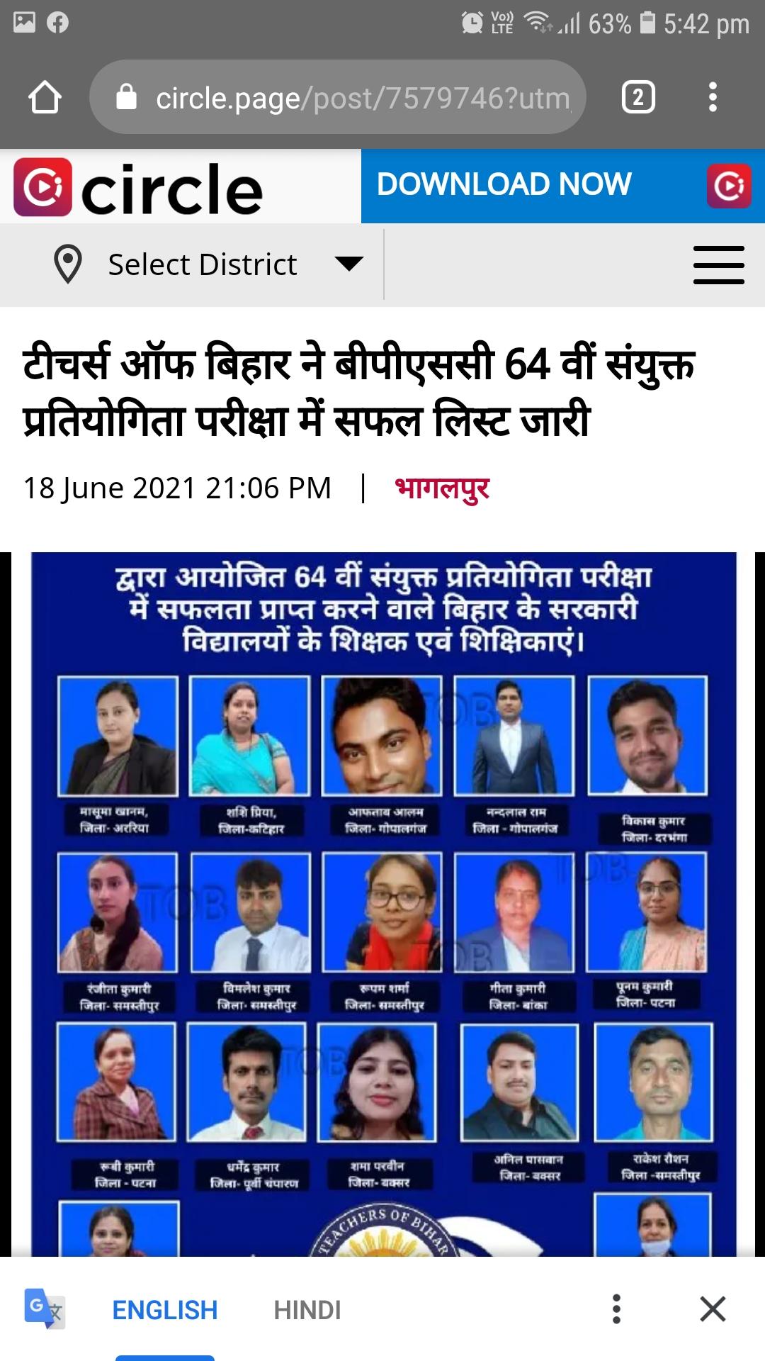 BPSC की परीक्षा में सफल शिक्षकों को शुभकामनाएं
