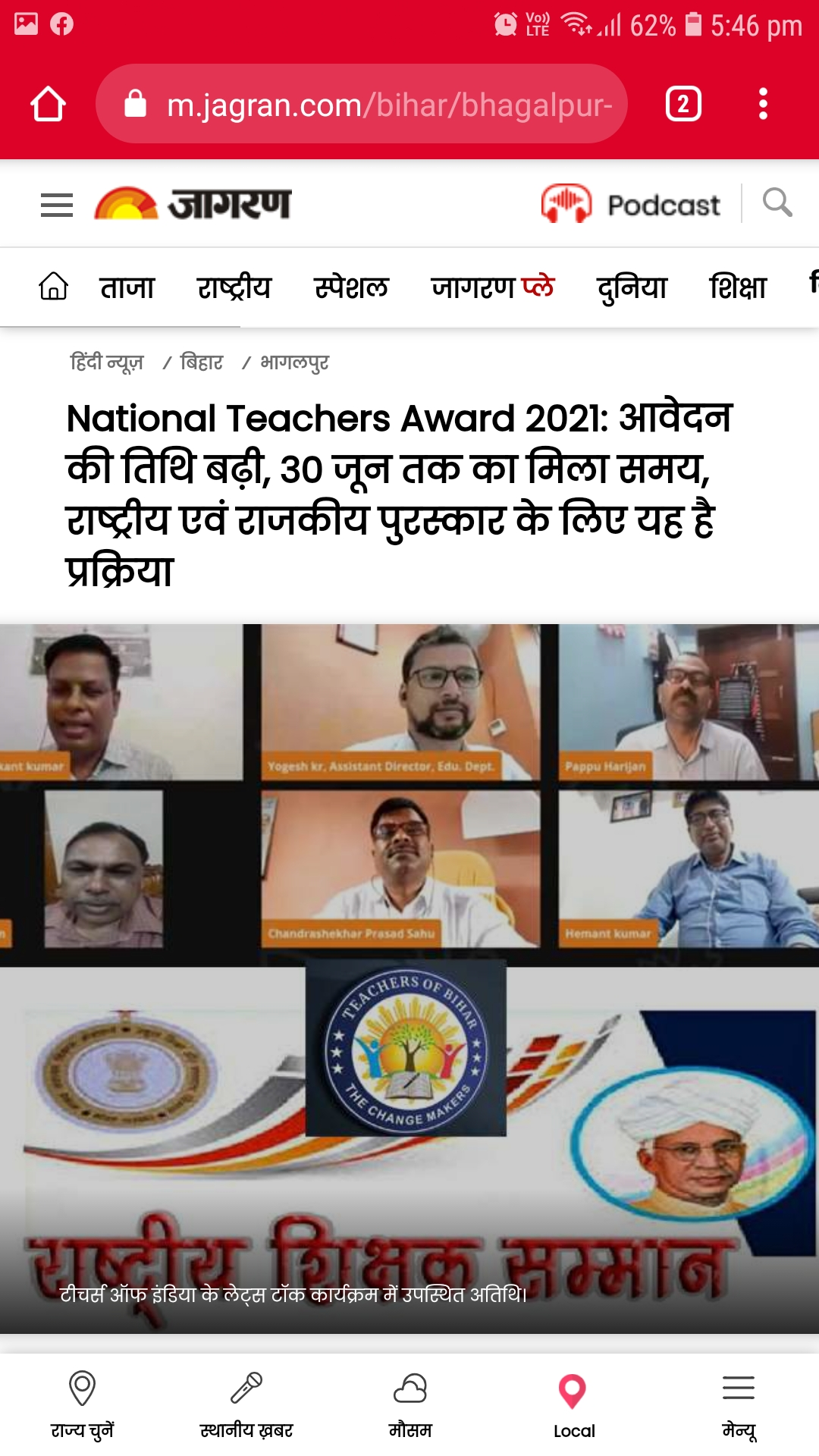 Let's Talk program on 'National Teachers Award 2021' ,Dainik Jagaran Bhagalpur