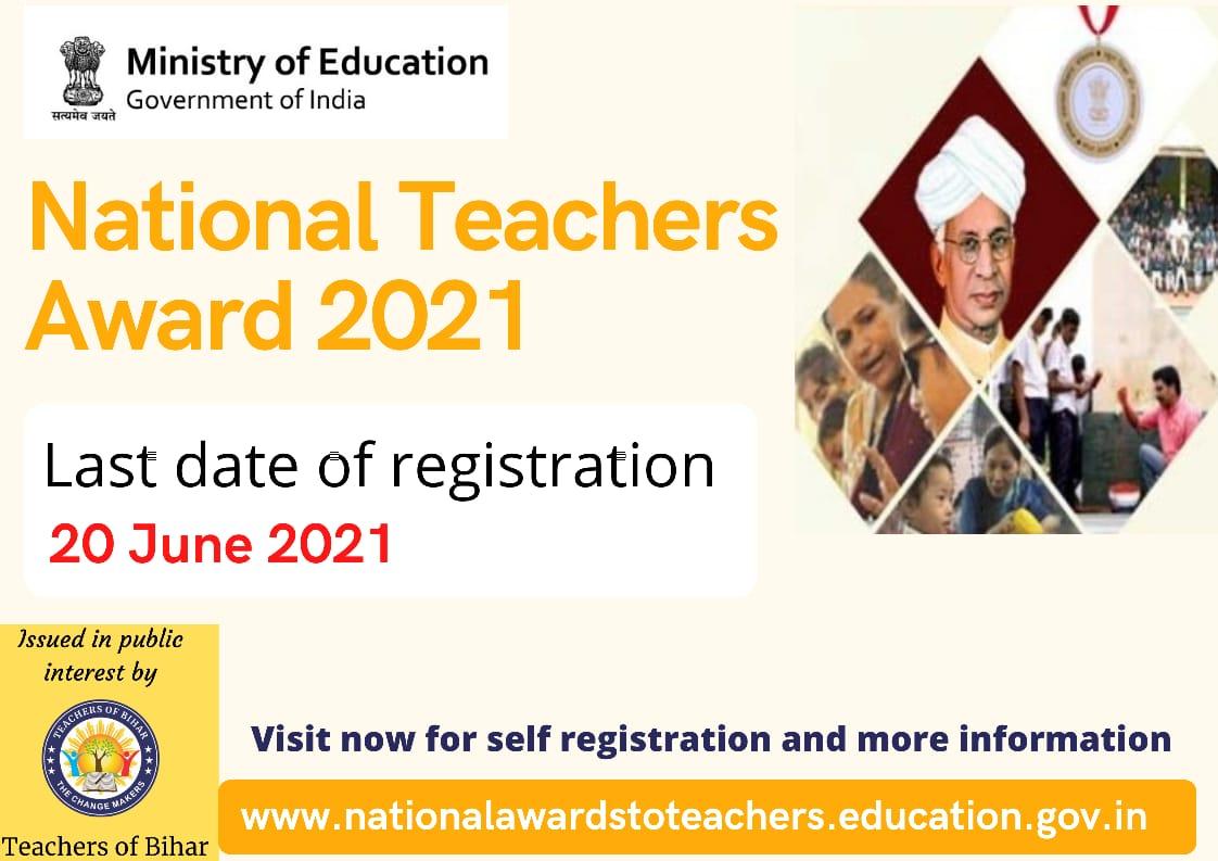 राष्ट्रीय शिक्षक पुरस्कार 2021