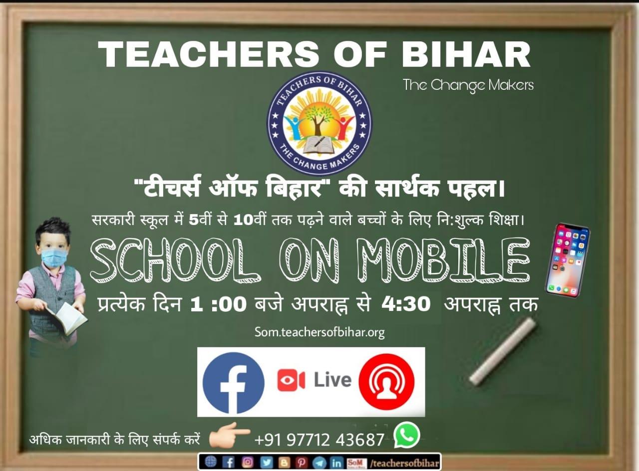 स्कूल ऑन मोबाइल